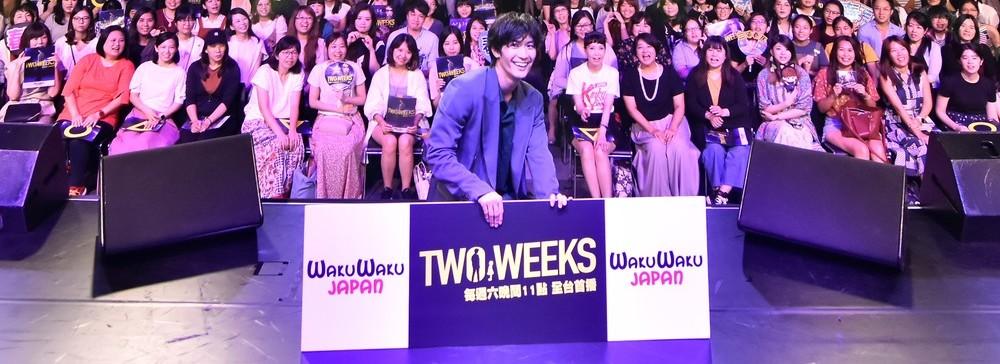 WAKUWAKU JAPAN、『TWO WEEKS』の記者会見を台北で開催!主演の三浦春馬も登壇