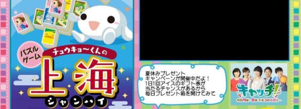 中京テレビ、麻雀牌パズル「上海」とのコラボゲームをデータ放送に追加