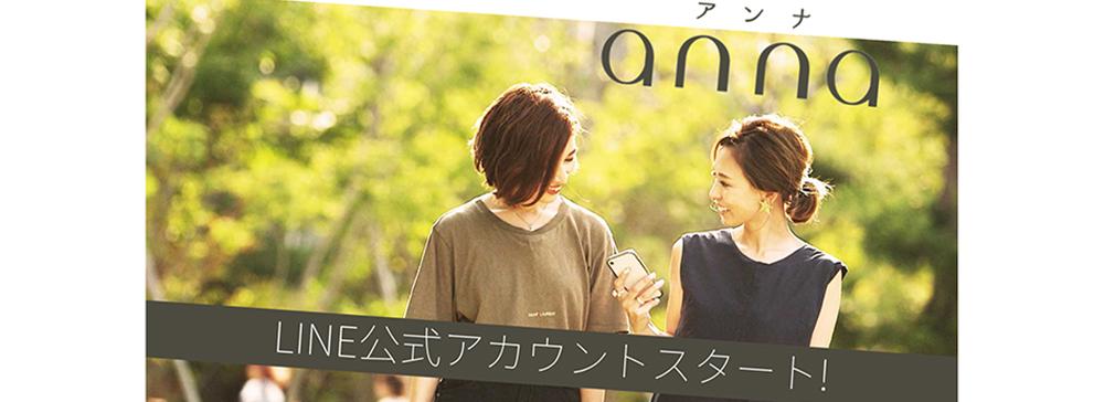 ytvメディアデザイン運営「anna(アンナ)」がLINEアカウントメディア プラットフォームへ参画