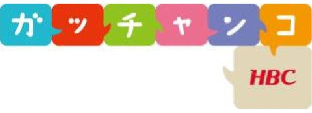 HBC北海道放送、「さっぽろオータムフェスト」に北海道文教大学プロデュースのメニューを提供
