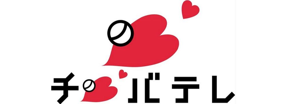 千葉商科大学、ロッテ対楽天戦「スペシャルマッチデー」にてチバテレとコラボ