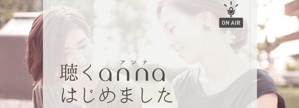 ytvメディアデザイン、Webメディア「anna(アンナ)」の音声コンテンツ配信を開始