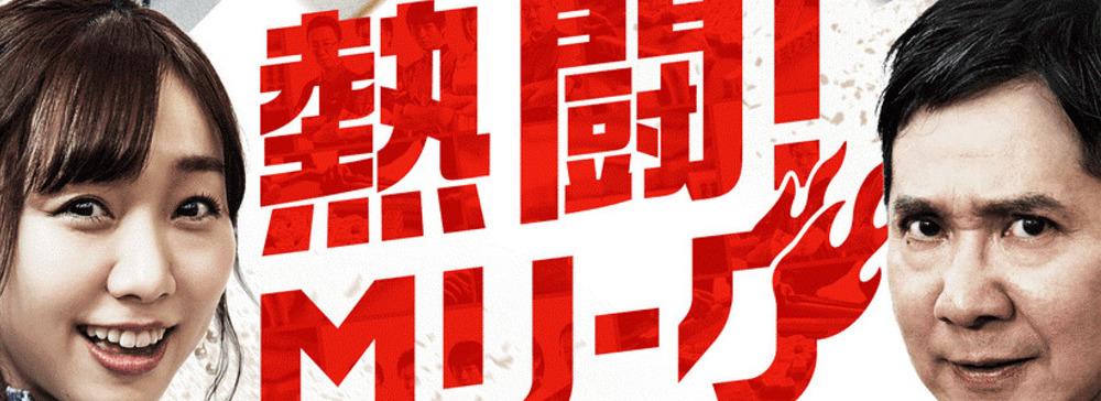 AbemaTV『熱闘!Mリーグ』がテレ朝にて地上波同時放送 MCは田中裕二、須田亜香里を続投