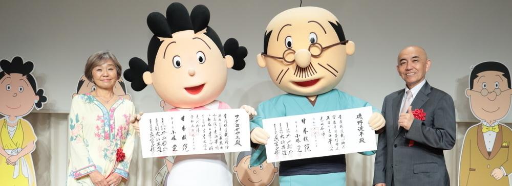 『サザエさん』放送50周年記念した「感謝の会」で囲碁の段位免状が波平さんに授与
