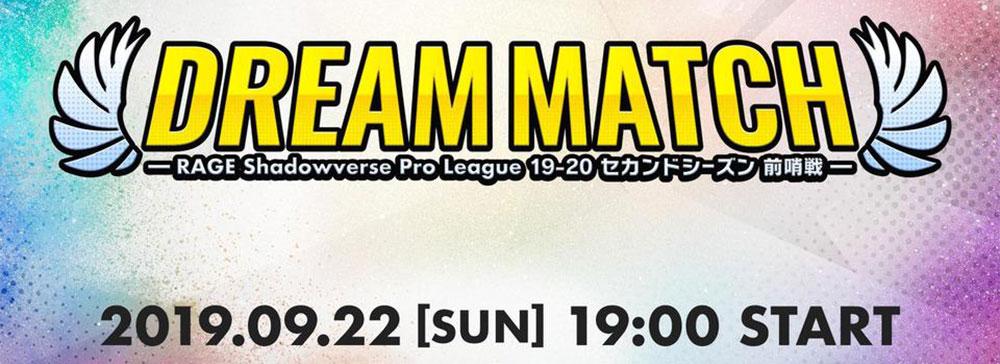 eスポーツプロリーグ「RAGE Shadowverse Pro League」の特番放送が決定