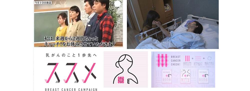 中京テレビ、「乳がん啓発活動」にて日本民間放送連盟賞の優秀賞を受賞