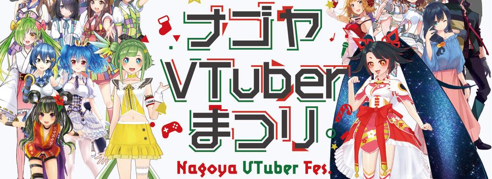 中京テレビ、VTuberの祭典「ナゴヤVTuberまつり」第2弾開催に向けてクラウドファンディング決定