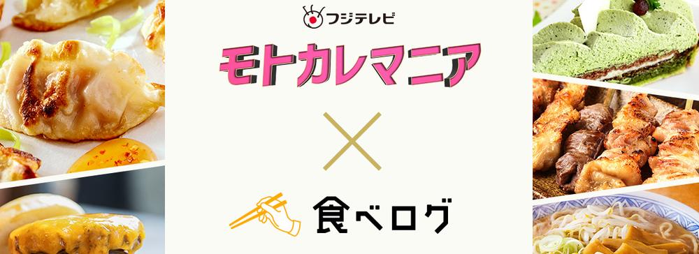 フジテレビ、新木優子と高良健吾主演ドラマ『モトカレマニア』が「食べログ」とコラボ