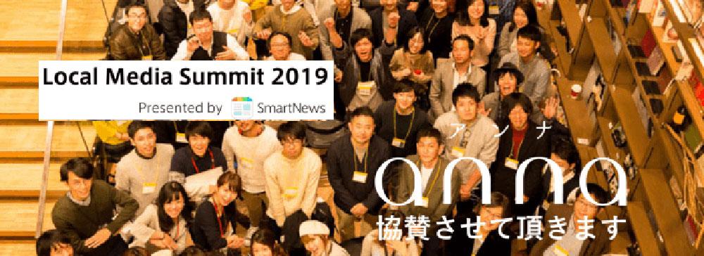 読売テレビ、Webメディア「anna(アンナ)」がローカルメディアサミット2019に協賛