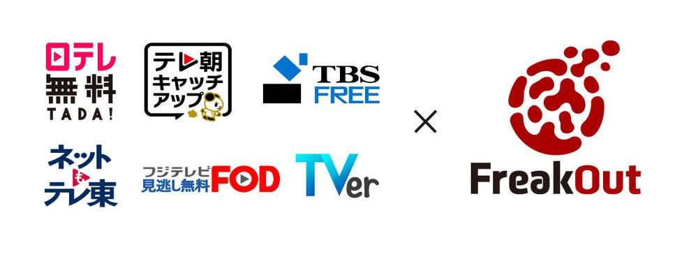 フリークアウト、在京民放5社と提携 動画配信サービスの広告マーケットプレイスを共同開発