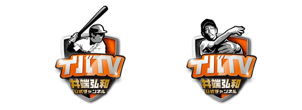 日本テレビサービス、YouTubeにて「イバTV~井端弘和公式チャンネル」を開設
