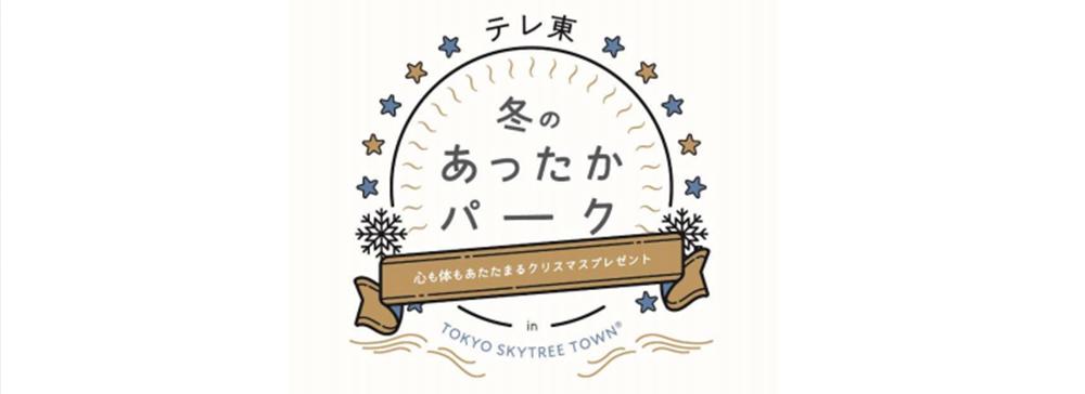 テレビ東京、クリスマスイベントを東京スカイツリータウンで開催