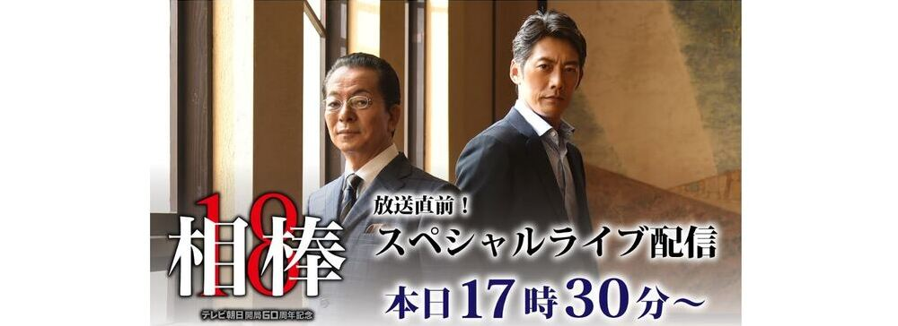 水谷豊×反町隆史『相棒season18』SP放送直前に公式SNS&YouTubeで生配信