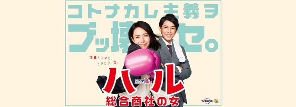 GYAOとテレビ東京、中谷美紀主演『ハル ~総合商社の女』でテレビとネット連動企画を共同展開