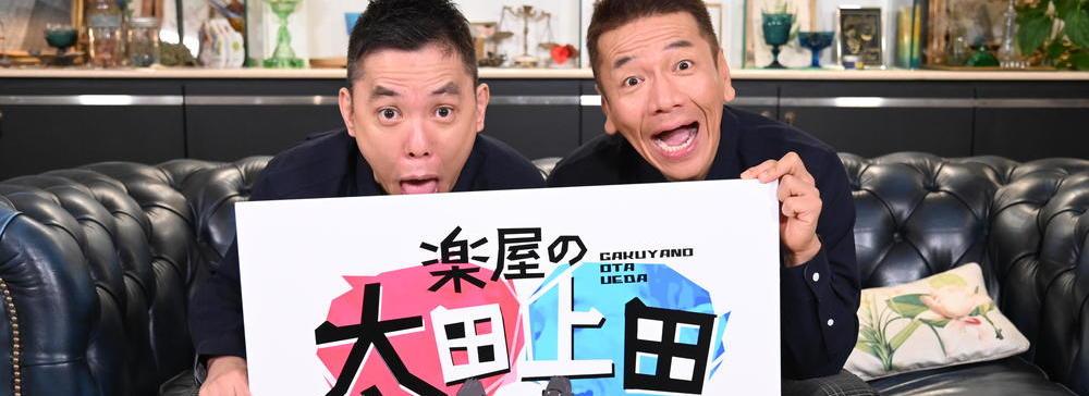 中京テレビ『太田上田』の派生コンテンツを「GYAO!」で配信