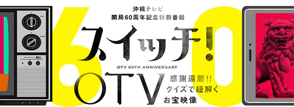 沖縄テレビ放送がテレビとネット、県内の観光スポットをつなぐ視聴者参加型企画