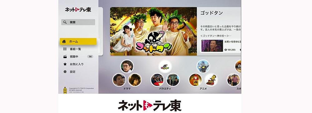 テレビ東京 、大画面で楽しめる「ネットもテレ東」AppleTV用アプリケーションをリリース