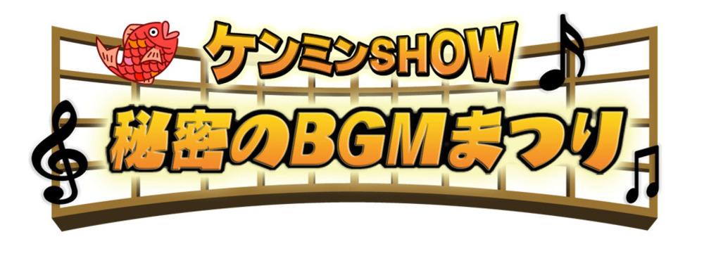 『秘密のケンミンSHOW』がTwitter連動企画「秘密のBGMまつり」を実施
