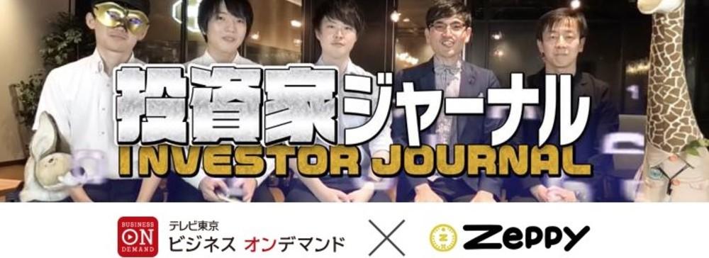 テレビ東京ビジネスオンデマンド、YouTuberプロダクション「Zeppy」とオリジナル番組を配信