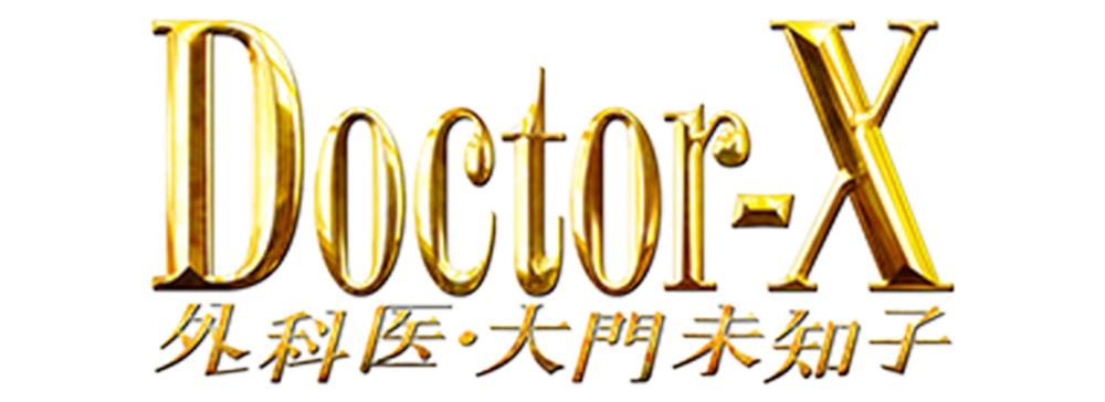 テレ朝、米倉涼子主演『ドクターX』の新シリーズ、見逃し配信200万回突破で歴代最高値を樹立