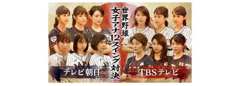 「世界野球プレミア12」開幕直前! テレビ朝日とTBSの女性アナ12名がバットスイングで対決