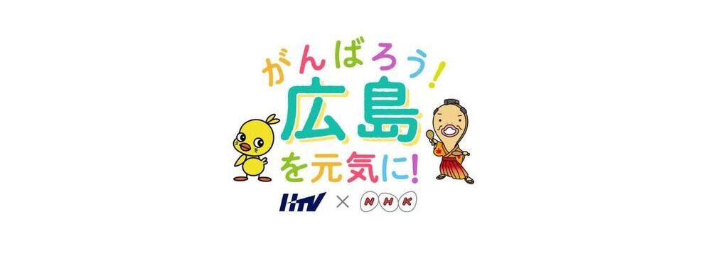 NHK広島と広島テレビのコラボ企画第4弾が11月放送 テーマは「泊まりんさい広島」