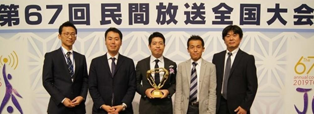 フジテレビ、新SNGシステム「F・SAT」にて日本民間放送連盟賞・技術部門の最優秀賞を受賞