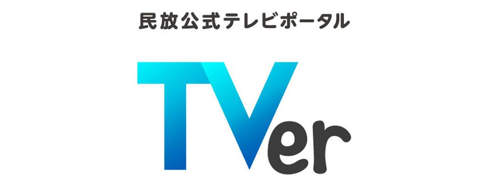 在京⺠放5社、地上波番組の同時配信技術実証をTVerで実施