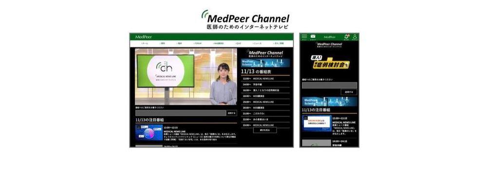 TOKYO MXとメドピアが業務提携、医師のためのネットテレビ「MedPeer Channel」を展開