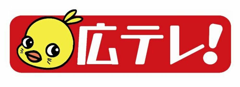 """広島テレビ、業務支援ロボット""""RPA""""システムを販売"""