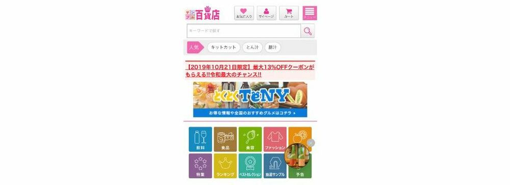 テレビ新潟「とくとくTeNY」と「サンプル百貨店」を統合したWebサイトがオープン