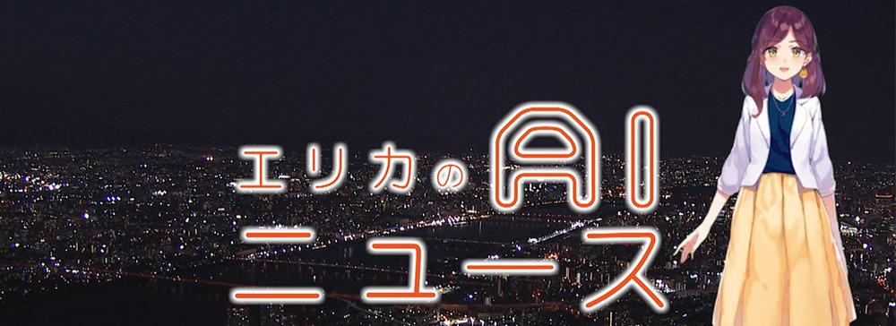 テレビ大阪、AIキャスターの好実エリカが出演する『エリカのAIニュース』を放送開始