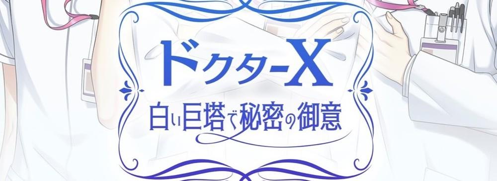 """テレビ朝日『ドクターX』から""""御意""""を体験できるイケメンWeb企画"""