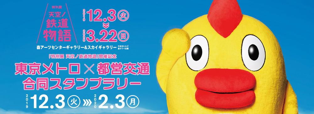 日本テレビほか、東京メトロ×都営交通 合同スタンプラリーを実施