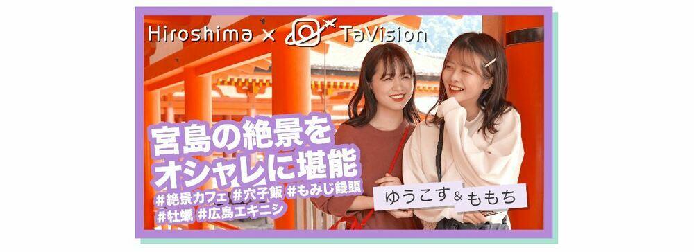 広島ホームテレビ、ゆうこす&ももちの広島旅をYouTubeで公開