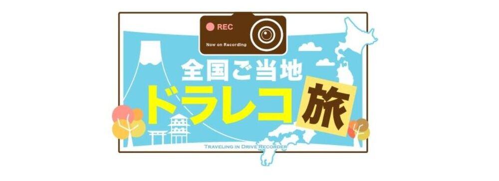 テレビ大阪、ドライブレコーダーを使って撮影制作した番組をテレ東系にて全国放送