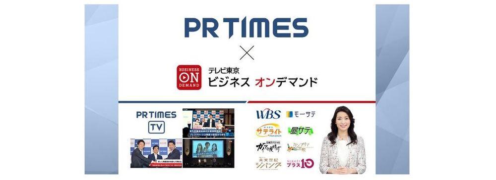 テレビ東京ビジネスオンデマンドとPR TIMESが連携 動画プレスリリースを配信