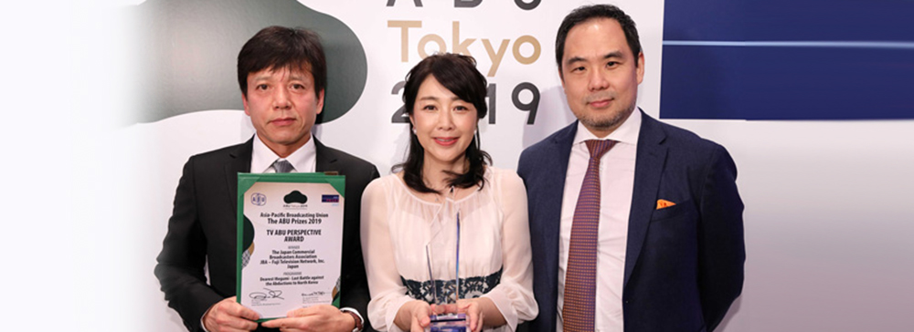 フジテレビ、ABU賞で『前略、めぐみちゃんへ』がテレビ部門・ABUパースペクティブ賞を受賞