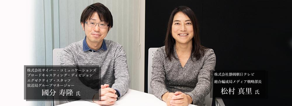 静岡朝日テレビがローカル局初のOTTアプリをローンチさせた理由【静岡朝日テレビ×CCI】インタビュー(後編)