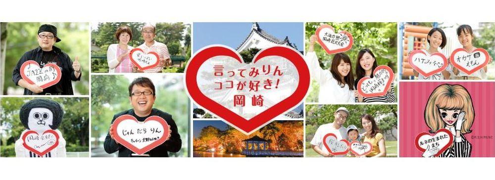 CBCテレビ運営の「CUCURU」が愛知県岡崎市PRサイトとコラボ
