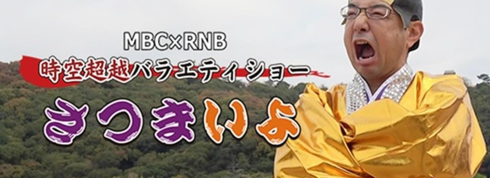南海放送&南日本放送、アプリ連動ラジオ番組『さつまいよ』を同時生放送