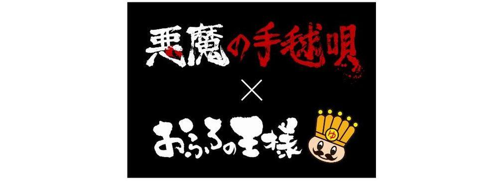 """加藤シゲアキ主演ドラマ『悪魔の手毬唄』が「おふろの王様」とコラボ """"悪魔の手毬風呂""""期間限定オープン"""