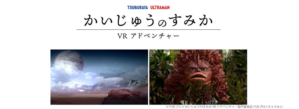 TBSテレビとティフォンが「かいじゅうのすみか VRアドベンチャー」を来春公開