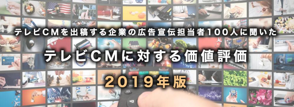 テレビCM、50%以上が投資増 サイカ、テレビCMに対する価値評価 2019年版を発表