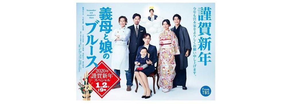 綾瀬はるか主演『義母と娘のブルース』のスペシャル企画「亜希子さんからの年賀状が届く」決定