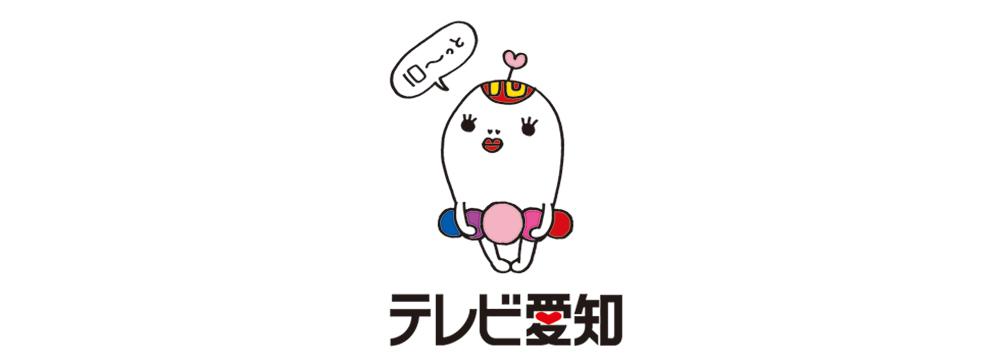 テレビ愛知、新メディア「名古屋の中心で大須を叫ぶ」をローンチ