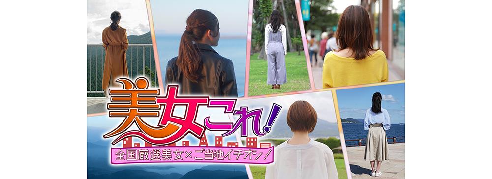 Hulu、日本テレビ系列局と新たな取り組み「美女これ!」を配信