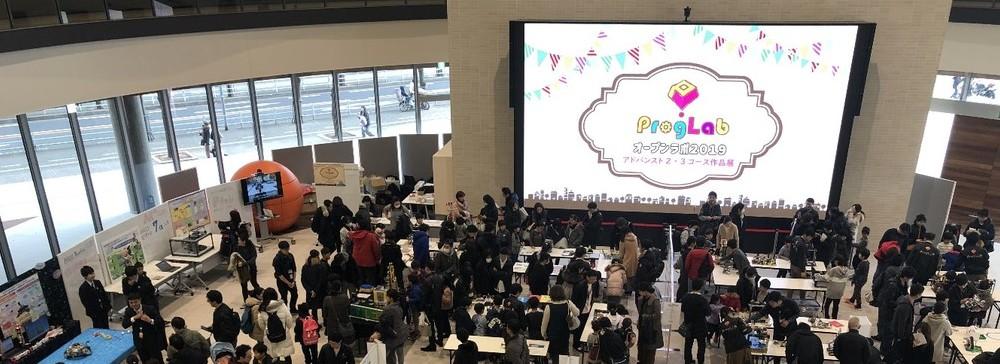 ロボットプログラミング教室「プログラボ」が作品展「オープンラボ2019」を開催