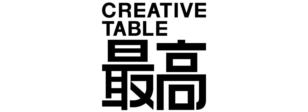 博報堂、クリエイティブチーム「CREATIVE TABLE最高」を始動