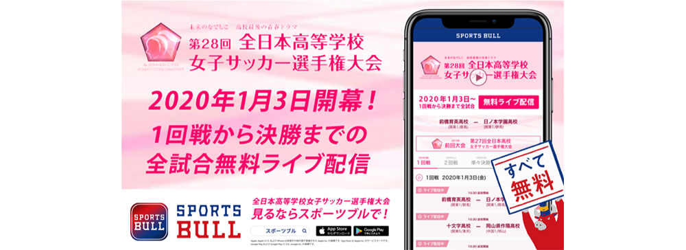 「SPORTS BULL」全日本高等学校女子サッカー選手権大会の全31試合をライブ配信